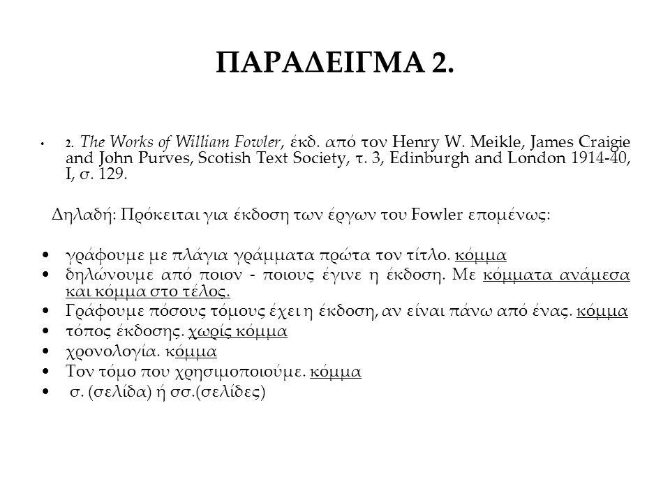 ΠΑΡΑΔΕΙΓΜΑ 2. 2. The Works of William Fowler, έκδ. από τον Henry W. Meikle, James Craigie and John Purves, Scotish Text Society, τ. 3, Edinburgh and L