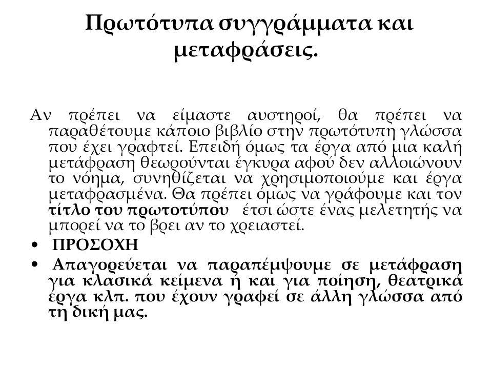 Πρωτότυπα συγγράμματα και μεταφράσεις. Αν πρέπει να είμαστε αυστηροί, θα πρέπει να παραθέτουμε κάποιο βιβλίο στην πρωτότυπη γλώσσα που έχει γραφτεί. Ε