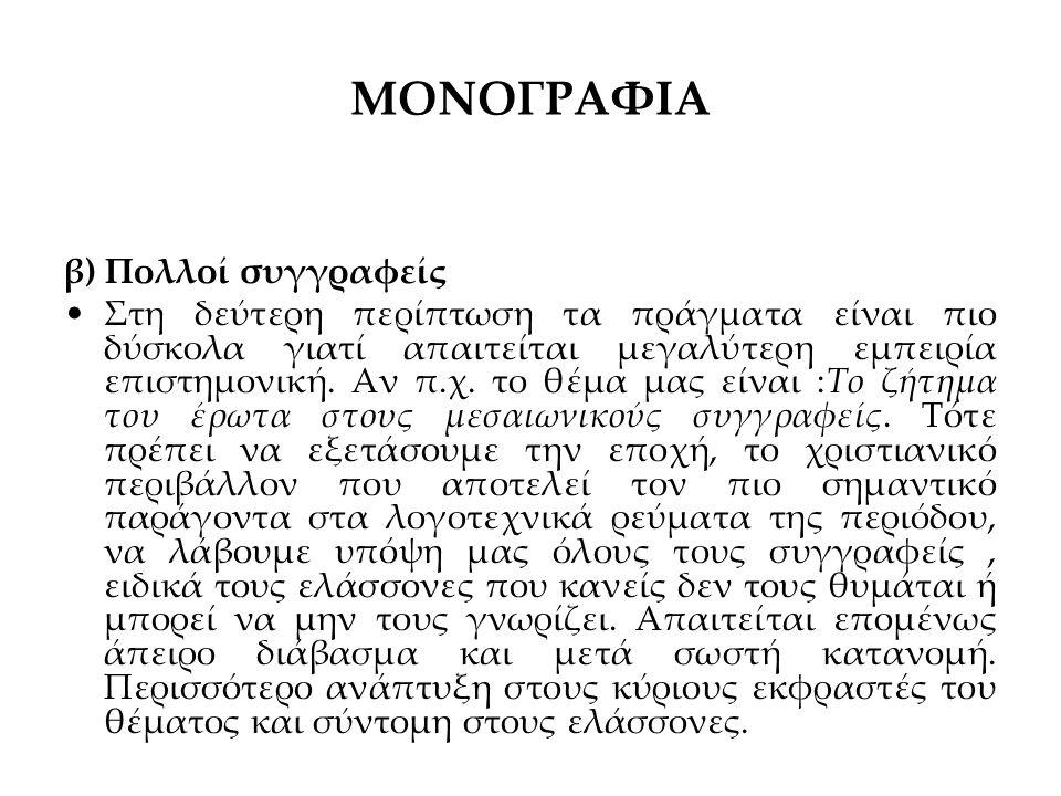 Πρωτότυπα συγγράμματα και μεταφράσεις.