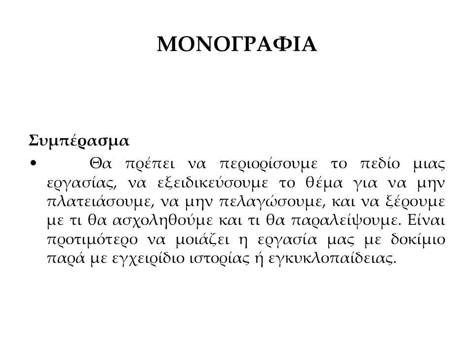 Είδη μονογραφίας Ι.Ιστορική είναι η μονογραφία που αναφέρεται σε ειδικά αντικείμενα π.χ.