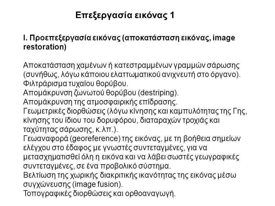 Επεξεργασία εικόνας 1 I. Προεπεξεργασία εικόνας (αποκατάσταση εικόνας, image restoration) Αποκατάσταση χαμένων ή κατεστραμμένων γραμμών σάρωσης (συνήθ