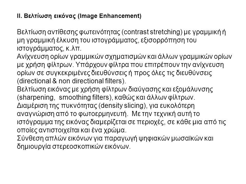 ΙΙ. Βελτίωση εικόνας (Image Enhancement) Βελτίωση αντίθεσης φωτεινότητας (contrast stretching) με γραμμική ή μη γραμμική έλκυση του ιστογράμματος, εξι