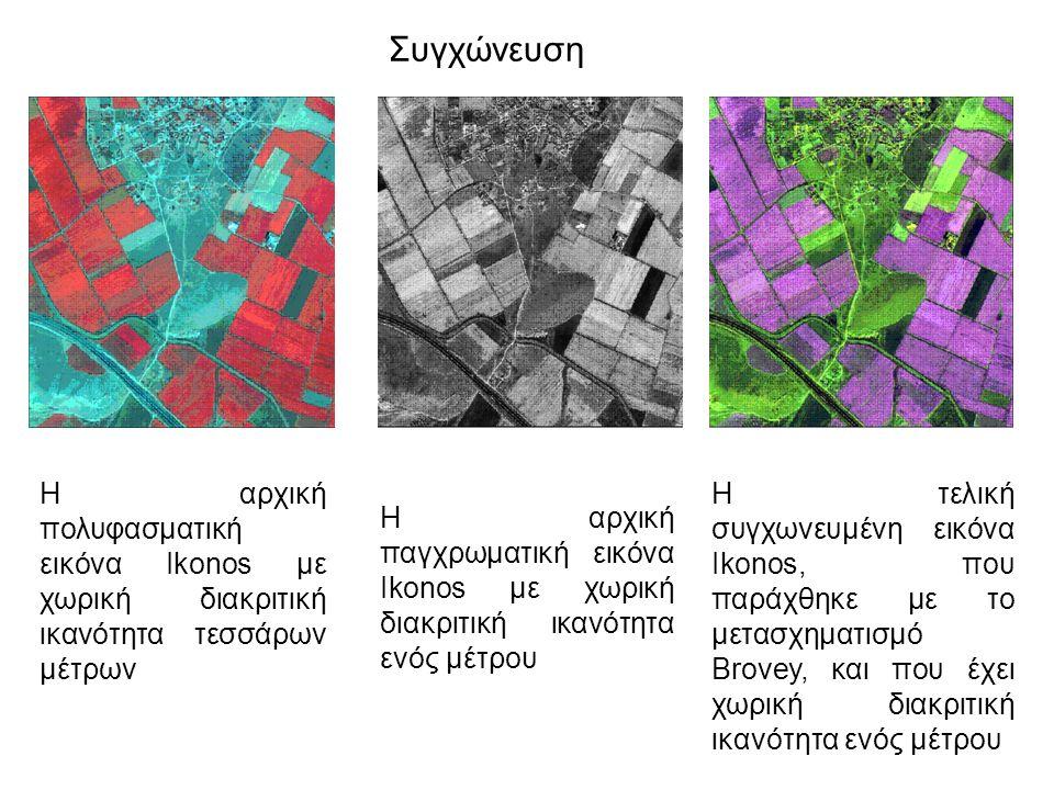 Συγχώνευση Η αρχική πολυφασματική εικόνα Ikonos με χωρική διακριτική ικανότητα τεσσάρων μέτρων Η αρχική παγχρωματική εικόνα Ikonos με χωρική διακριτική ικανότητα ενός μέτρου Η τελική συγχωνευμένη εικόνα Ikonos, που παράχθηκε με το μετασχηματισμό Brovey, και που έχει χωρική διακριτική ικανότητα ενός μέτρου
