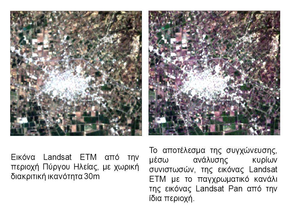 Εικόνα Landsat ETM από την περιοχή Πύργου Ηλείας, με χωρική διακριτική ικανότητα 30m Το αποτέλεσμα της συγχώνευσης, μέσω ανάλυσης κυρίων συνιστωσών, της εικόνας Landsat ETM με το παγχρωματικό κανάλι της εικόνας Landsat Pan από την ίδια περιοχή.