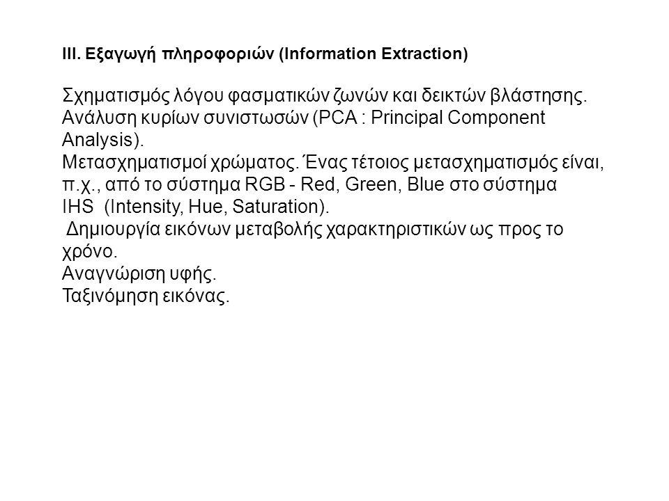 ΙΙΙ. Εξαγωγή πληροφοριών (Information Extraction) Σχηματισμός λόγου φασματικών ζωνών και δεικτών βλάστησης. Ανάλυση κυρίων συνιστωσών (PCA : Principal