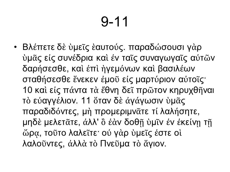 9-11 Βλ έ πετε δ ὲ ὑ με ῖ ς ἑ αυτο ύ ς.