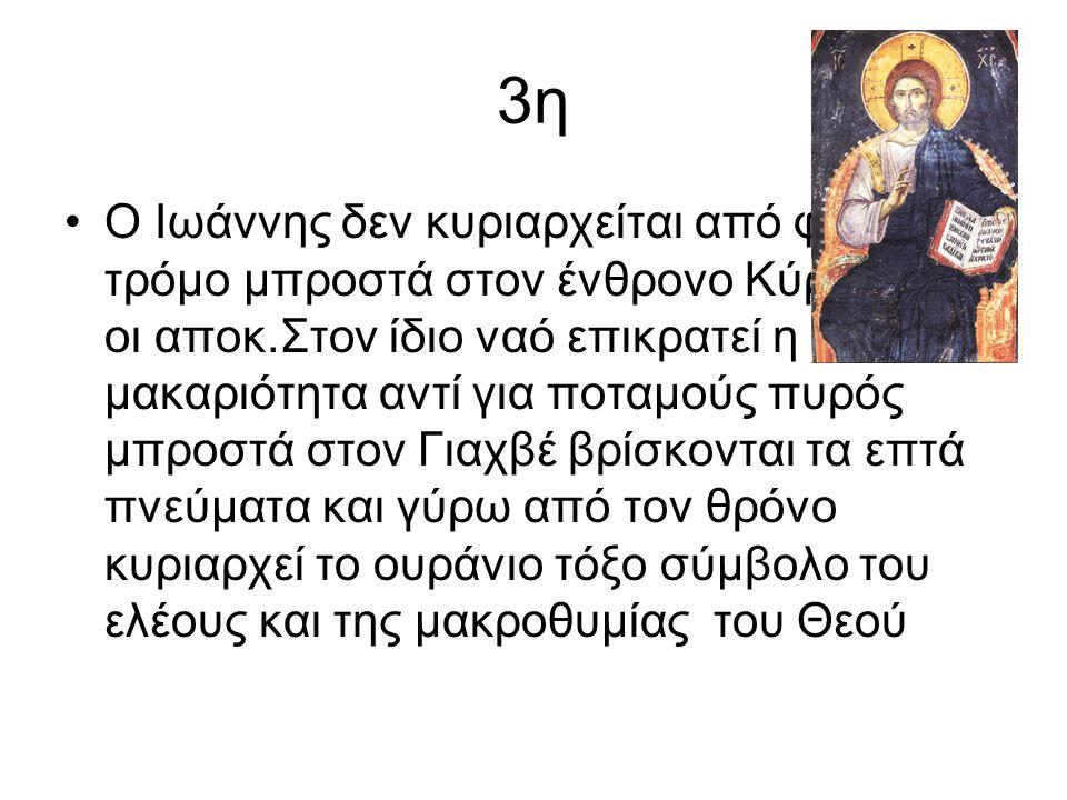 3η Ο Ιωάννης δεν κυριαρχείται από φόβο και τρόμο μπροστά στον ένθρονο Κύριο όπως οι αποκ.Στον ίδιο ναό επικρατεί η απόλυτη μακαριότητα αντί για ποταμούς πυρός μπροστά στον Γιαχβέ βρίσκονται τα επτά πνεύματα και γύρω από τον θρόνο κυριαρχεί το ουράνιο τόξο σύμβολο του ελέους και της μακροθυμίας του Θεού