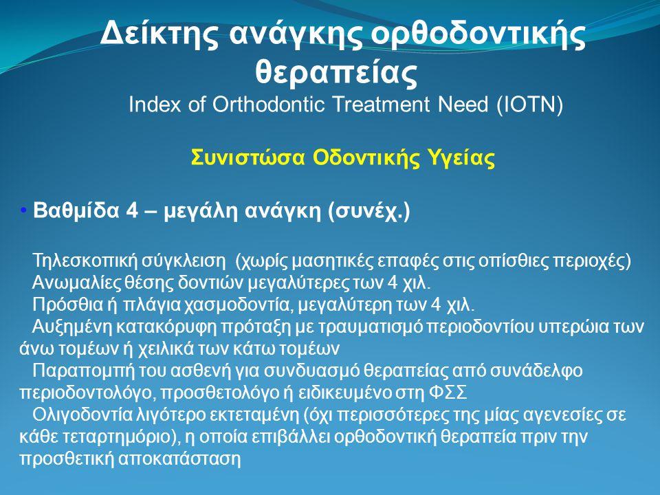 Δείκτης ανάγκης ορθοδοντικής θεραπείας Index of Orthodontic Treatment Need (IOTN) Συνιστώσα Οδοντικής Υγείας Βαθμίδα 4 – μεγάλη ανάγκη (συνέχ.) Τηλεσκ