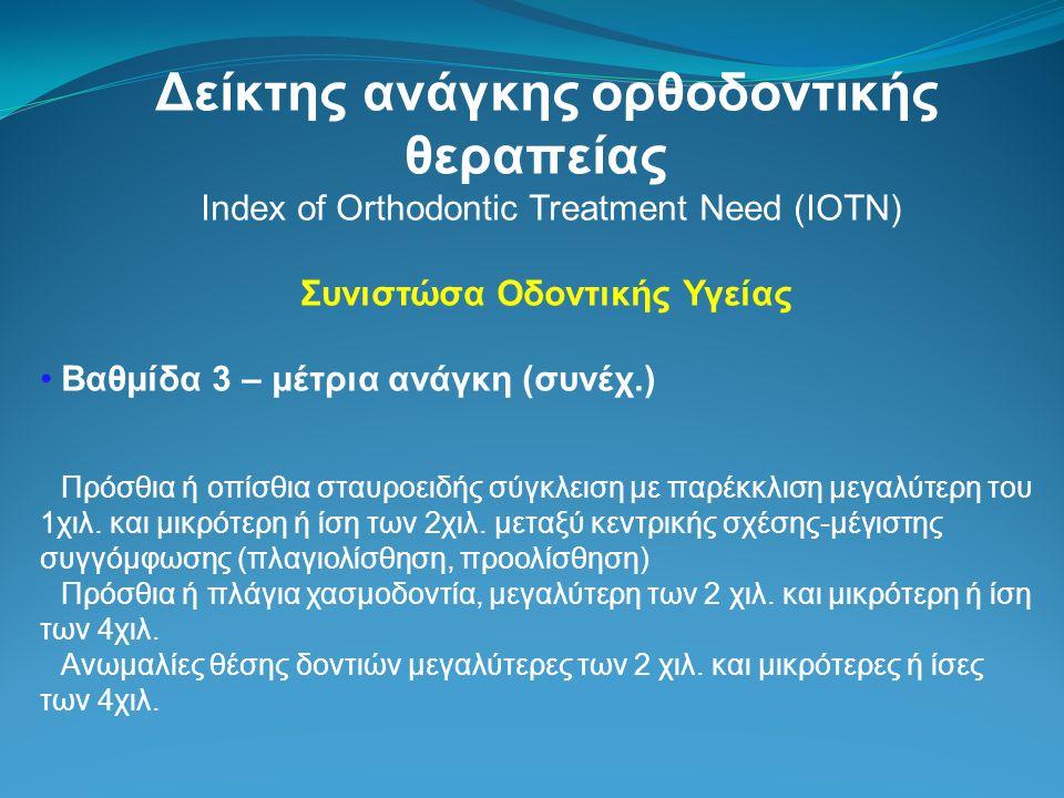 Δείκτης ανάγκης ορθοδοντικής θεραπείας Index of Orthodontic Treatment Need (IOTN) Συνιστώσα Οδοντικής Υγείας Βαθμίδα 3 – μέτρια ανάγκη (συνέχ.) Πρόσθια ή οπίσθια σταυροειδής σύγκλειση με παρέκκλιση μεγαλύτερη του 1χιλ.