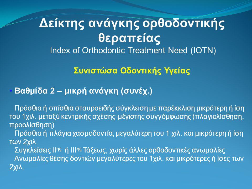 Δείκτης ανάγκης ορθοδοντικής θεραπείας Index of Orthodontic Treatment Need (IOTN) Συνιστώσα Οδοντικής Υγείας Βαθμίδα 2 – μικρή ανάγκη (συνέχ.) Πρόσθια ή οπίσθια σταυροειδής σύγκλειση με παρέκκλιση μικρότερη ή ίση του 1χιλ.