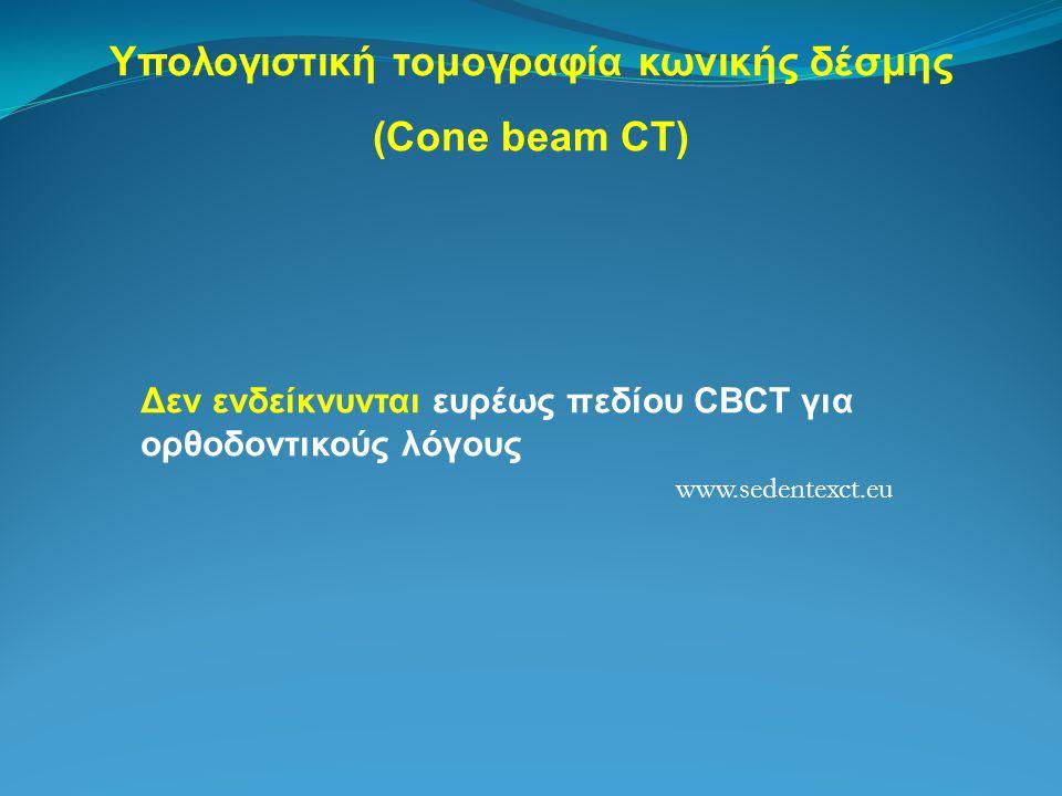 Υπολογιστική τομογραφία κωνικής δέσμης (Cone beam CT) Δεν ενδείκνυνται ευρέως πεδίου CBCT για ορθοδοντικούς λόγους www.sedentexct.eu