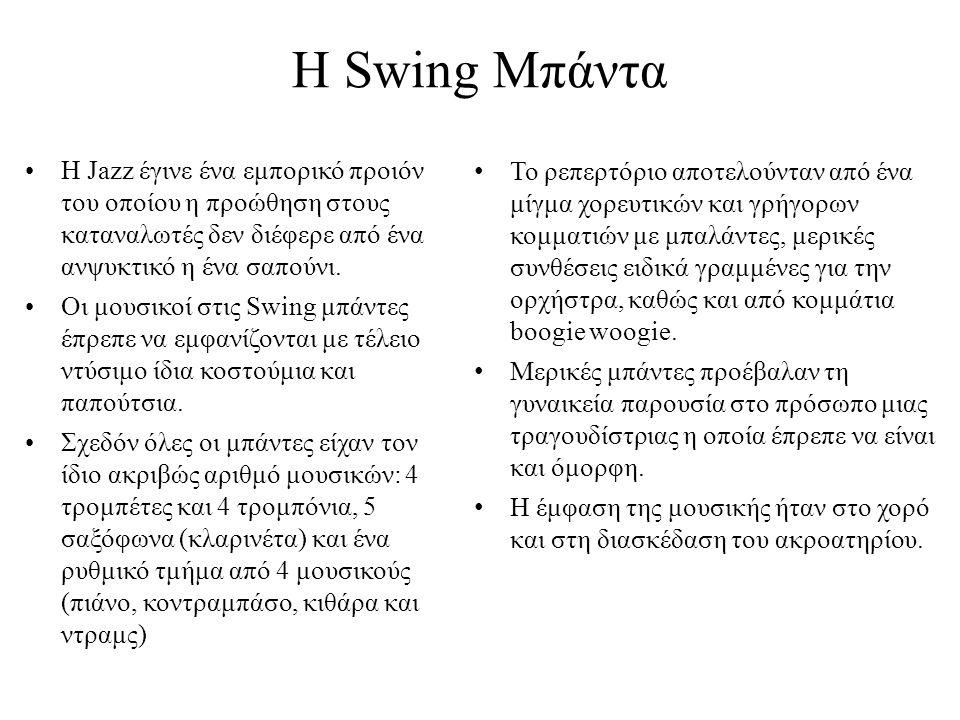 Η Swing Μπάντα Η Jazz έγινε ένα εμπορικό προιόν του οποίου η προώθηση στους καταναλωτές δεν διέφερε από ένα ανψυκτικό η ένα σαπούνι.