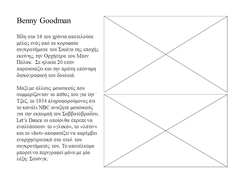 Benny Goodman Μετά από έξι μήνες παρουσίας στο ραδιοτηλεοπτικό δίκτυο NBC το συγκρότημα του Goodman μπορούσε πια να δώσει συναυλίες σε ολόκληρη τη χώρα, ωστόσο οι περιοδείες αρχικά δεν έτυχαν επιτυχίας λόγω έλλειψης συντονισμού.