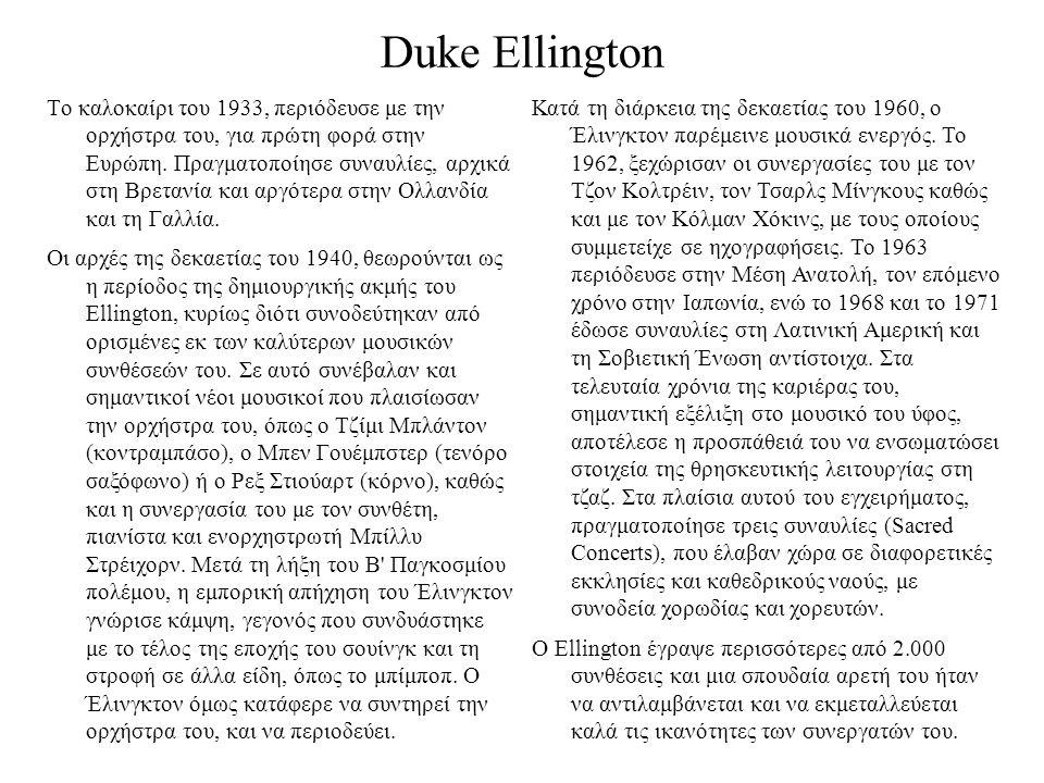 Duke Ellington Tο καλοκαίρι του 1933, περιόδευσε με την ορχήστρα του, για πρώτη φορά στην Ευρώπη.