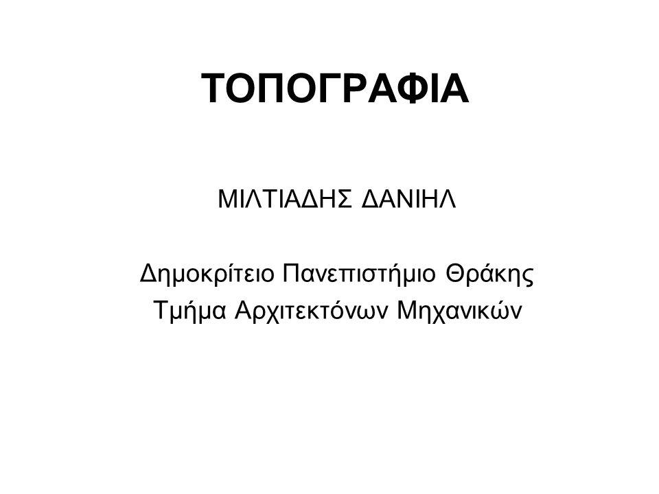 ΤΟΠΟΓΡΑΦΙΑ ΜΙΛΤΙΑΔΗΣ ΔΑΝΙΗΛ Δημοκρίτειο Πανεπιστήμιο Θράκης Τμήμα Αρχιτεκτόνων Μηχανικών