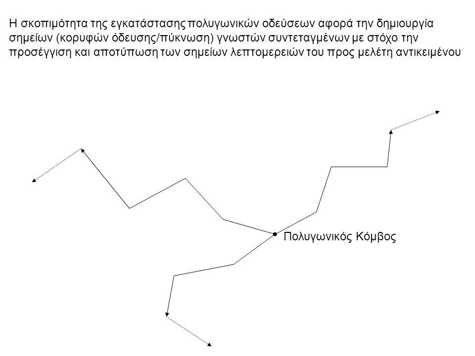 Πολυγωνικός Κόμβος Η σκοπιμότητα της εγκατάστασης πολυγωνικών οδεύσεων αφορά την δημιουργία σημείων (κορυφών όδευσης/πύκνωση) γνωστών συντεταγμένων με στόχο την προσέγγιση και αποτύπωση των σημείων λεπτομερειών του προς μελέτη αντικειμένου