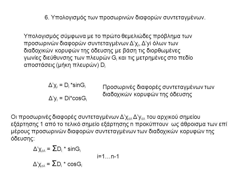 6.Υπολογισμός των προσωρινών διαφορών συντεταγμένων.