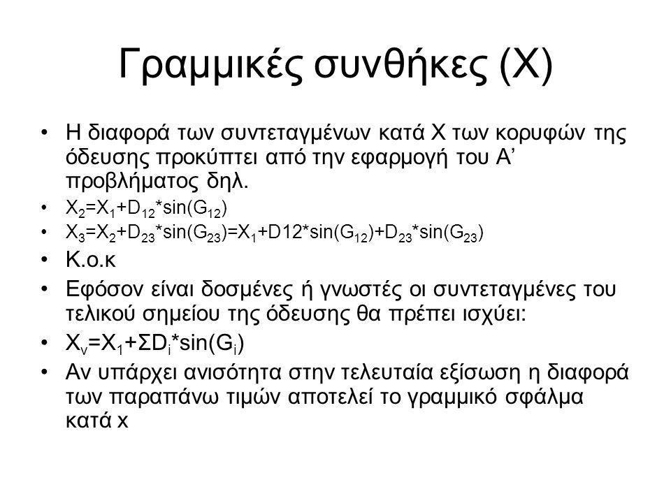 Γραμμικές συνθήκες (X) Η διαφορά των συντεταγμένων κατά X των κορυφών της όδευσης προκύπτει από την εφαρμογή του Α' προβλήματος δηλ.