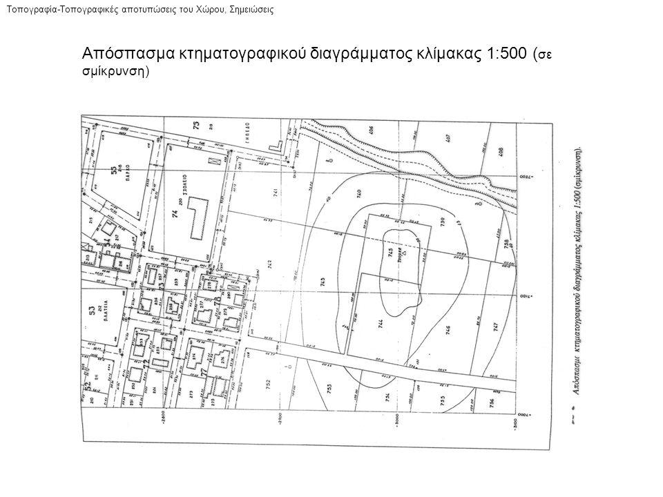 Απόσπασμα κτηματογραφικού διαγράμματος κλίμακας 1:500 ( σε σμίκρυνση) Τοπογραφία-Τοπογραφικές αποτυπώσεις του Χώρου, Σημειώσεις