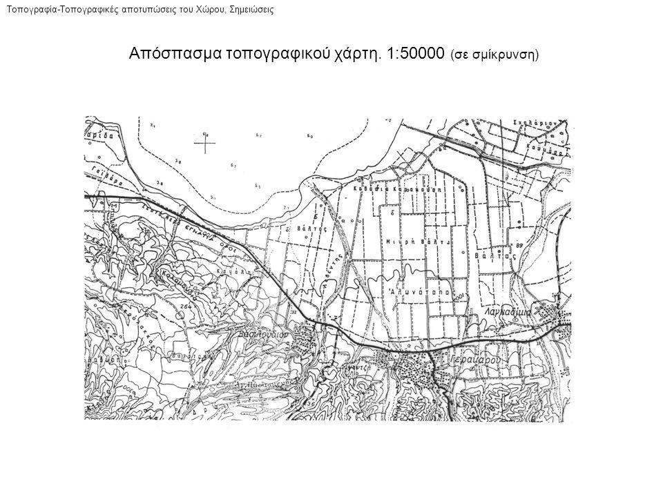 Απόσπασμα τοπογραφικού χάρτη.