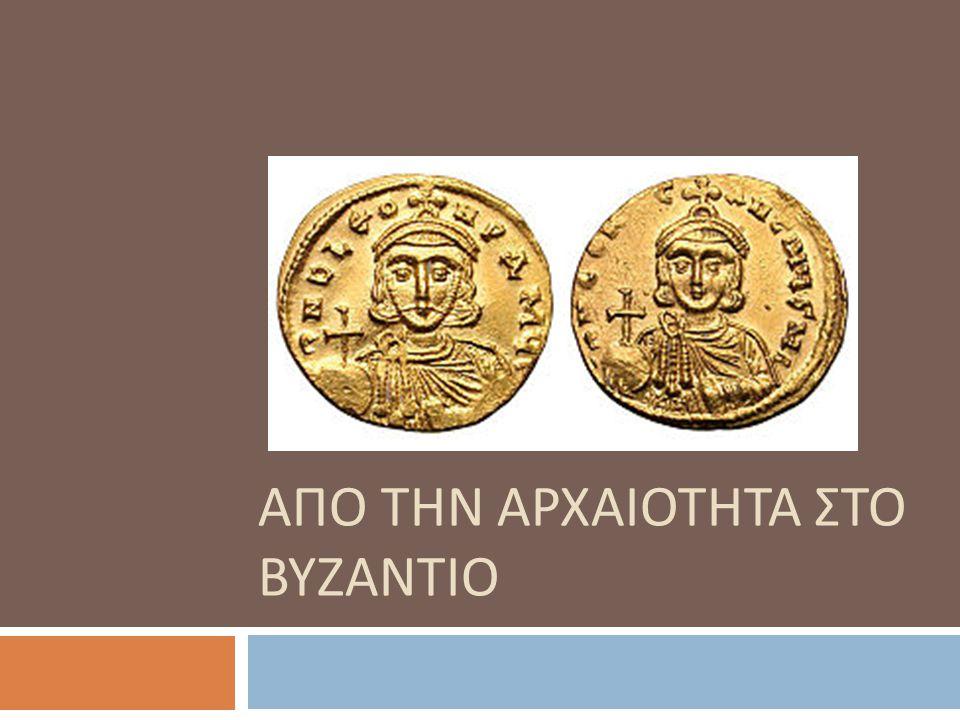 Η διαίρεση της ρωμαϊκής αυτοκρατορίας  Διοκλητιανός (284-312): Τετραρχία  Δύο αυτοκράτορες ( Ανατολή – Δύση ) + δύο Καίσαρες  Κωνσταντίνος (312-337): Ίδρυση νέας Ρώμης  312-324: Κωνσταντίνος ( Δύση ) – Λικίνιος ( Ανατολή )  324: Νίκη Κωνσταντίνου επί του Λικινίου  326: Ίδρυση Κωνσταντινούπολης  337: Επανένωση της αυτοκρατορίας  Από το 364 οριστικό τέλος της ενότητας  Λατινική ( Δυτική ) αυτοκρατορία ( Ρώμη ) -476 ( Οδόακρος )  Ελληνική ( Ανατολική ) αυτοκρατορία ( Κωνσταντινούπολη )