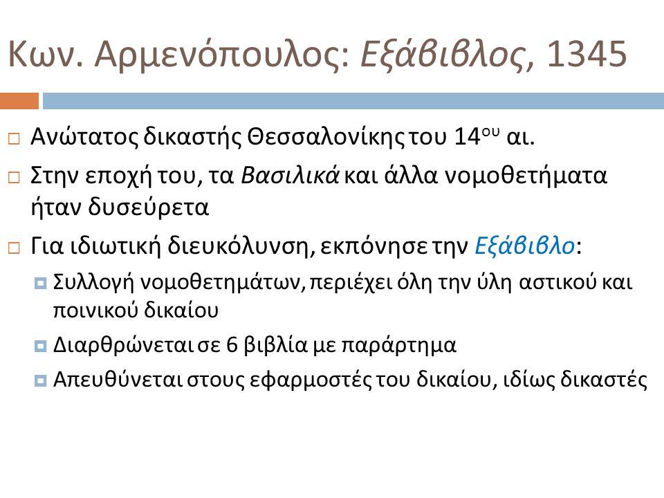 Κων. Αρμενόπουλος : Εξάβιβλος, 1345  Ανώτατος δικαστής Θεσσαλονίκης του 14 ου αι.  Στην εποχή του, τα Βασιλικά και άλλα νομοθετήματα ήταν δυσεύρετα