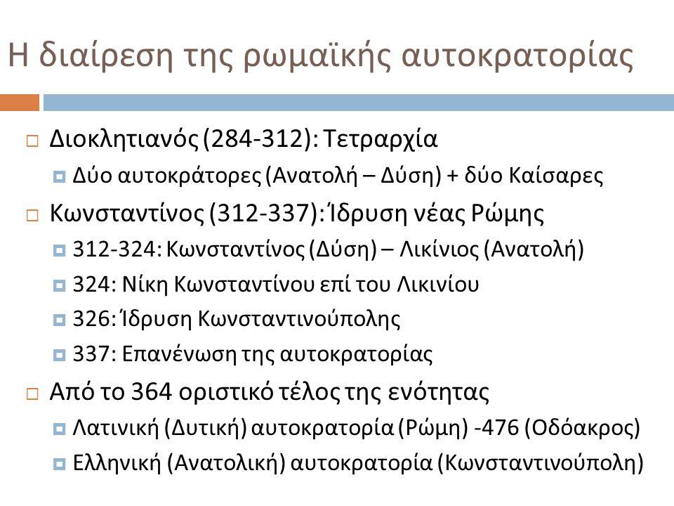 Γ ) Οι Εισηγήσεις (Institutiones), 583  Είναι εγχειρίδιο ιδιωτικού δικαίου για φοιτητές  Συντάχθηκε με βάση τις Εισηγήσεις του Γαΐου  Διαρθρώνεται σε 4 βιβλία  Πρόσωπα  Πράγματα και κληρονομίες  Ενοχές  Αδικοπραξίες και ένδικα βοηθήματα
