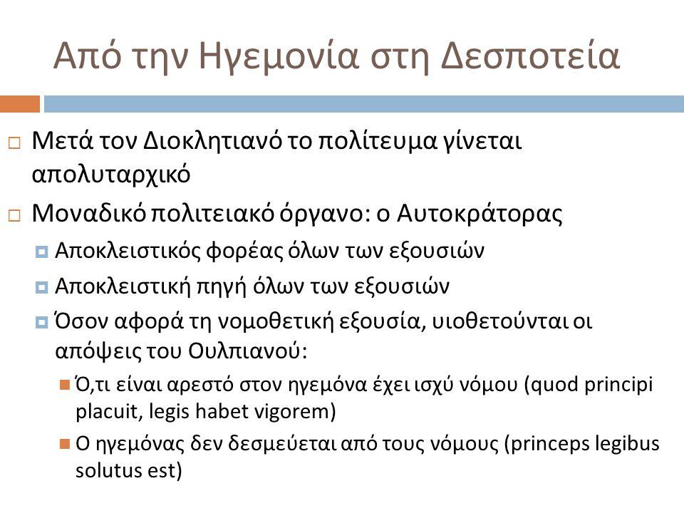 Γ ) Οι Νεαρές του Ιουστινιανού  Σύνολο 158 διατάξεων του Ιουστινιανού ( Novellae constitutiones )  Περιέχουν νέο δίκαιο, προσαρμοσμένο στις απαιτήσεις της εποχής  Η Ν.