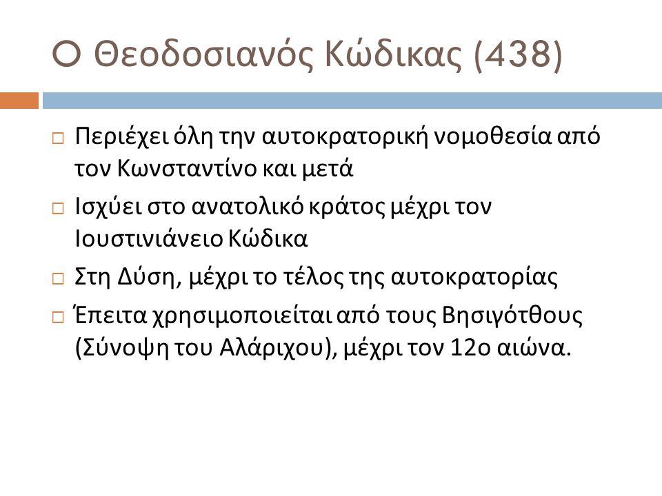 Η κωδικοποίηση του Ιουστινιανού  Αρχίζει τεράστιο έργο κωδικοποίησης των πηγών του δικαίου ( αυτοκρατορικών διατάξεων – έργου των νομομαθών )  Επιτροπή νομικών με επικεφαλής τον Τριβωνιανό  Μακρά επεξεργασία, προκύπτει η κωδικοποίηση ( Corpus Iuris Civilis) που αποτελείται από 4 έργα :  Πανδέκτης (Digesta)  Κώδικας (Codex)  Εισηγήσεις (Institutiones)  Νεαρές (Novellae)