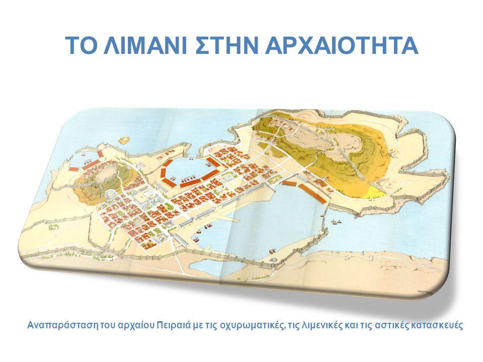 ΤΟ ΛΙΜΑΝΙ ΣΤΗΝ ΑΡΧΑΙΟΤΗΤΑ Αναπαράσταση του αρχαίου Πειραιά με τις οχυρωματικές, τις λιμενικές και τις αστικές κατασκευές