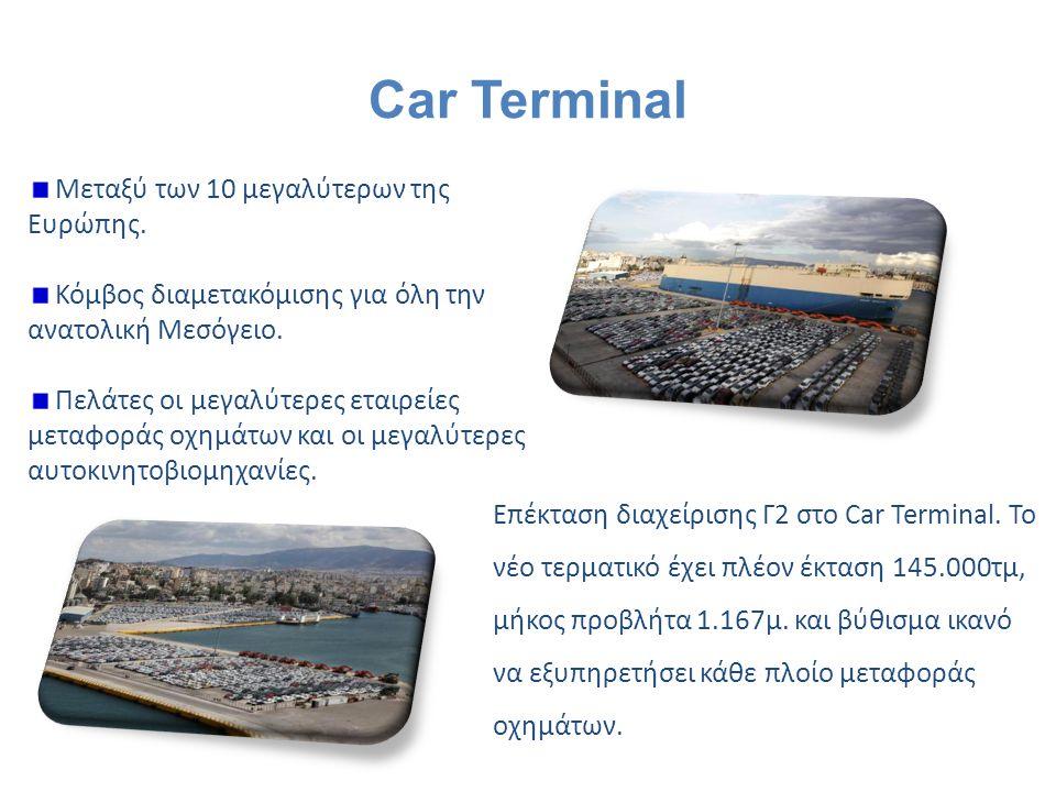 Επέκταση διαχείρισης Γ2 στο Car Terminal. Το νέο τερματικό έχει πλέον έκταση 145.000τμ, μήκος προβλήτα 1.167μ. και βύθισμα ικανό να εξυπηρετήσει κάθε