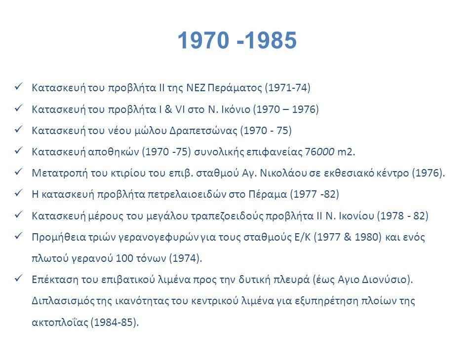 1970 -1985 Κατασκευή του προβλήτα II της ΝΕΖ Περάματος (1971-74) Κατασκευή του προβλήτα I & VI στο Ν. Ικόνιο (1970 – 1976) Κατασκευή του νέου μώλου Δρ