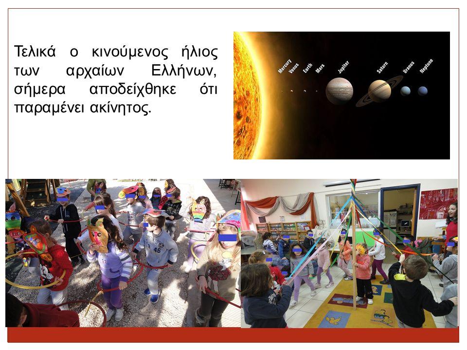 Τελικά ο κινούμενος ήλιος των αρχαίων Ελλήνων, σήμερα αποδείχθηκε ότι παραμένει ακίνητος.