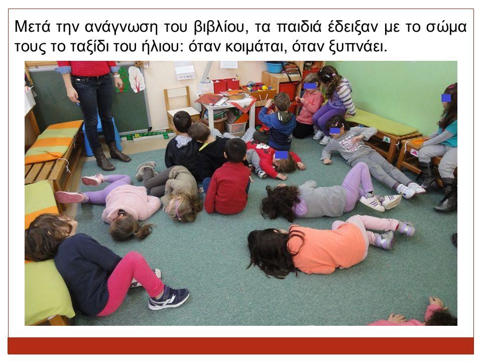 Μετά την ανάγνωση του βιβλίου, τα παιδιά έδειξαν με το σώμα τους το ταξίδι του ήλιου: όταν κοιμάται, όταν ξυπνάει.
