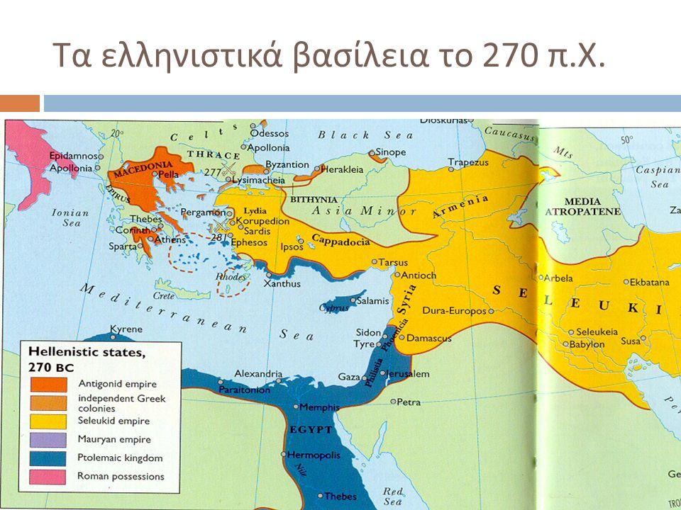 Τα ελληνιστικά βασίλεια το 270 π. Χ.