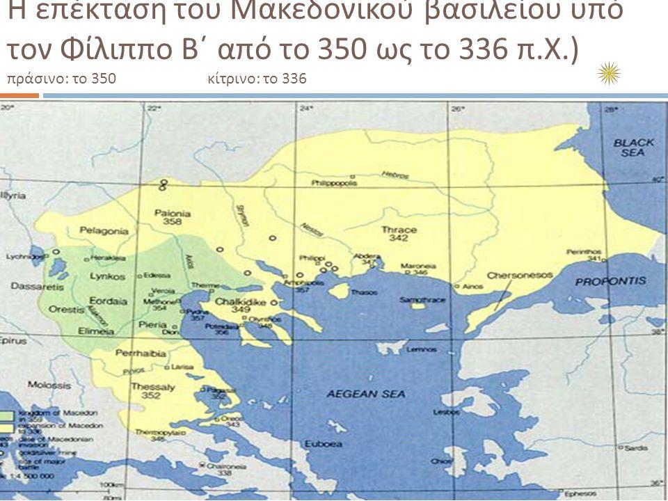 Η επέκταση του Μακεδονικού βασιλείου υπό τον Φίλιππο Β΄ από το 350 ως το 336 π. Χ.) πράσινο : το 350 κίτρινο : το 336
