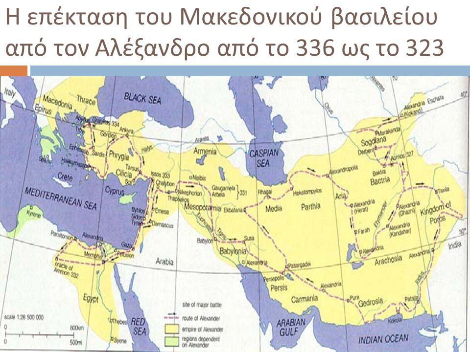 Η επέκταση του Μακεδονικού βασιλείου από τον Αλέξανδρο από το 336 ως το 323