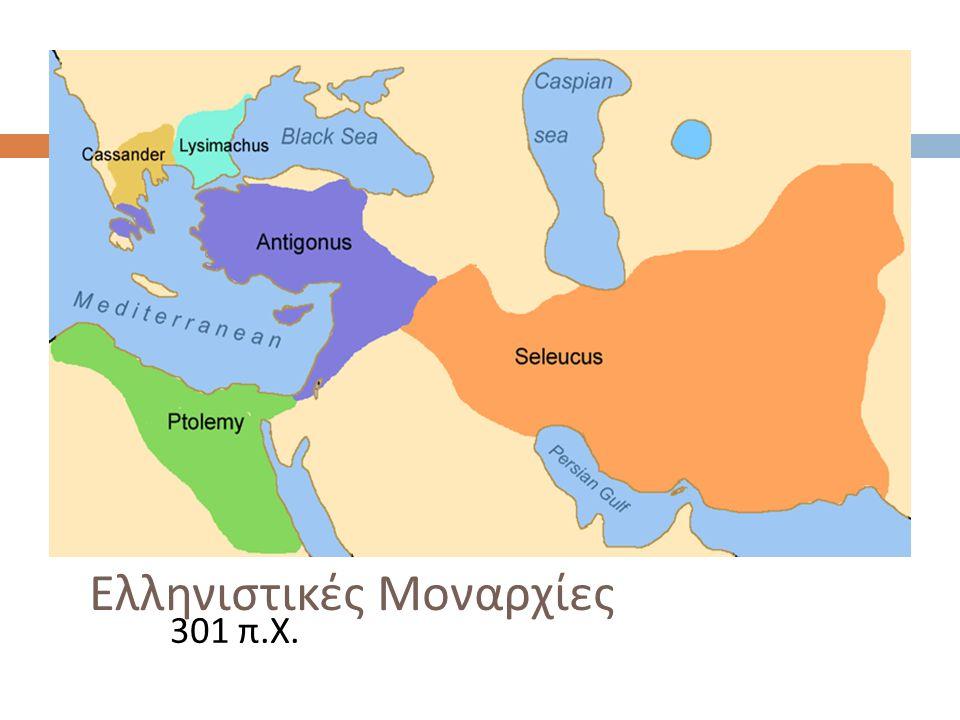 Ελληνιστικές Μοναρχίες 301 π. Χ.
