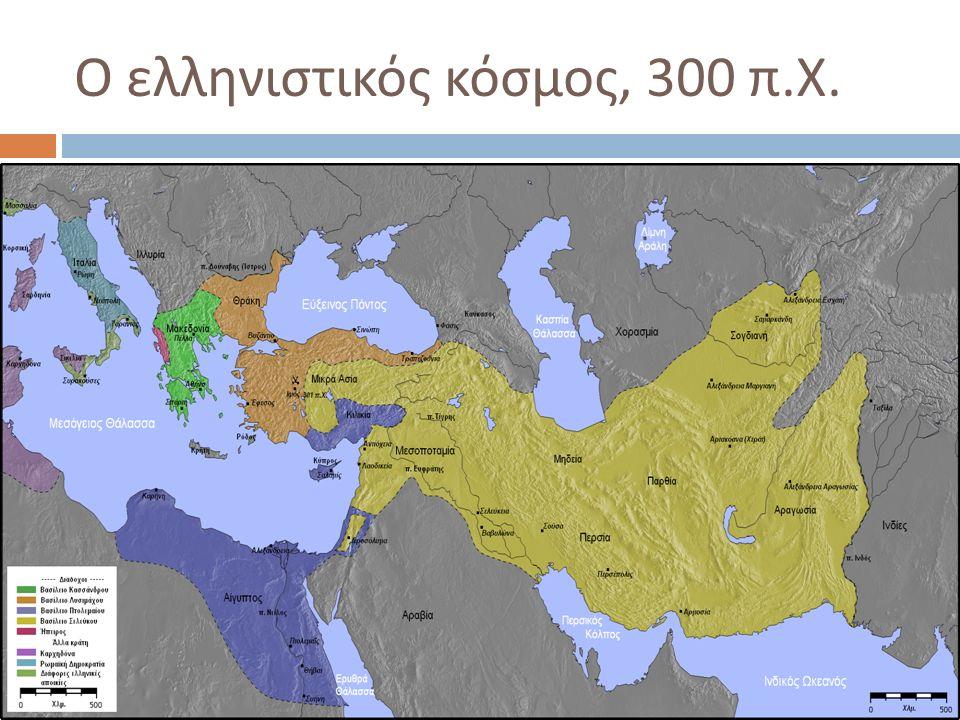 Ο ελληνιστικός κόσμος, 300 π. Χ.
