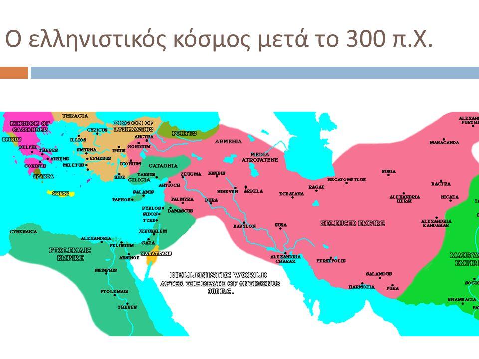 Ο ελληνιστικός κόσμος μετά το 300 π. Χ.