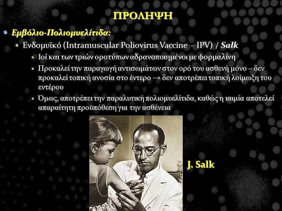 ΠΡΟΛΗΨΗ Εμβόλιο-Πολιομυελίτιδα: Εμβόλιο-Πολιομυελίτιδα: Ενδομυϊκό (Intramuscular Poliovirus Vaccine – IPV) / Salk Ενδομυϊκό (Intramuscular Poliovirus