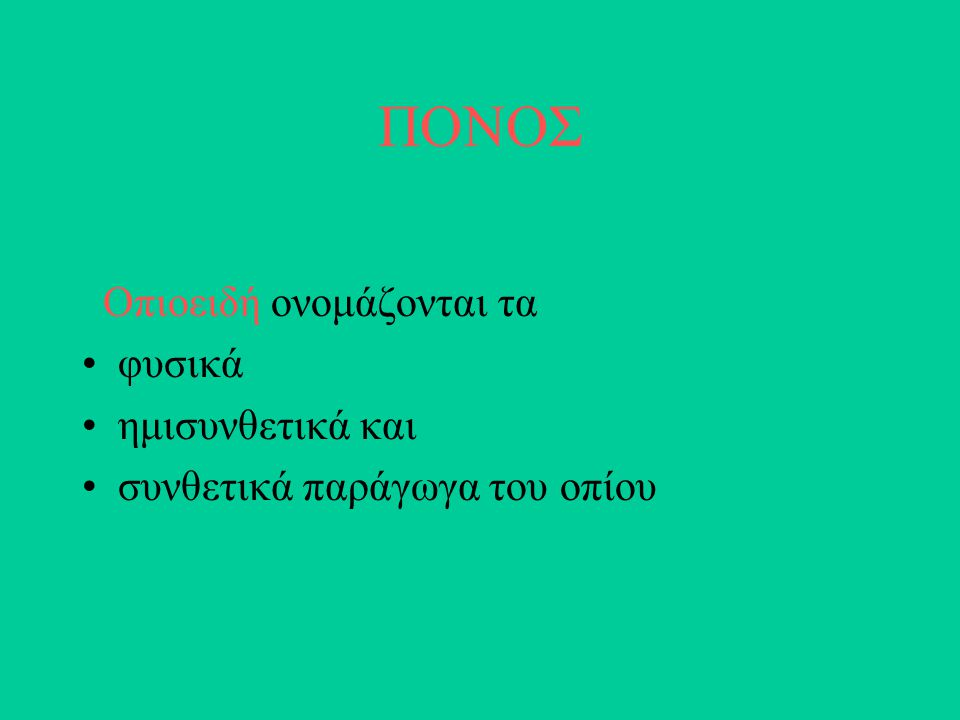 ΦΑΡΜΑΚΟΚΙΝΗΤΙΚΗ Απορρόφηση από ΓΕΣ ρινικό βλεννογόνο πνεύμονες μετά από παρεντερική χορήγηση Κατανομή Διέρχεται τον πλακούντα (εξηρτημένα νεογνά) Μεταβολισμός στο ήπαρ Απέκκριση με τα ούρα αναλλοίωτα ή υπό τη μορφή μεταβολιτών Απέκκριση με τα κόπρανα