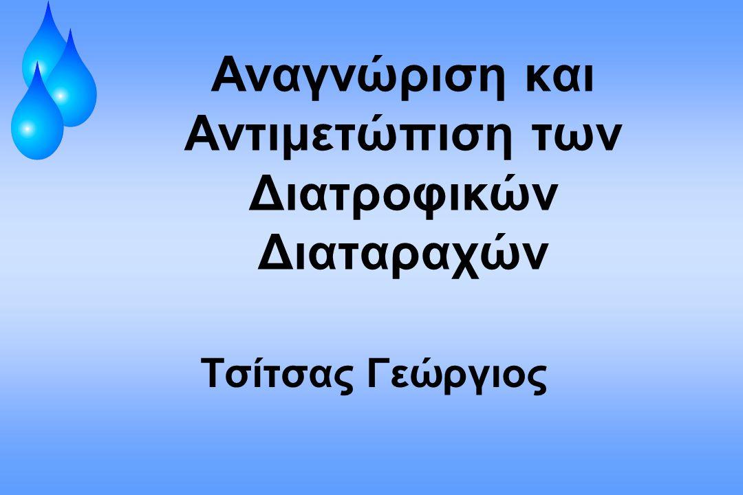 Αναγνώριση και Αντιμετώπιση των Διατροφικών Διαταραχών Tσίτσας Γεώργιος