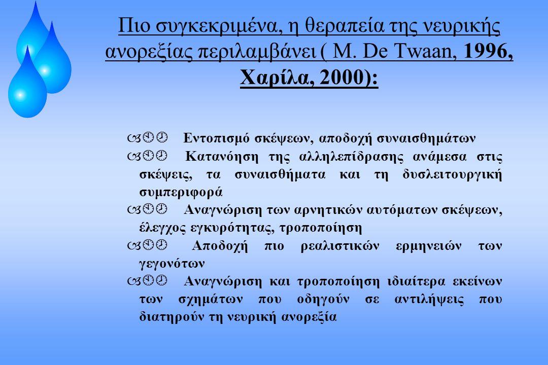 Πιο συγκεκριμένα, η θεραπεία της νευρικής ανορεξίας περιλαμβάνει ( M. De Twaan, 1996, Χαρίλα, 2000): –  Εντοπισμό σκέψεων, αποδοχή συναισθημάτων –