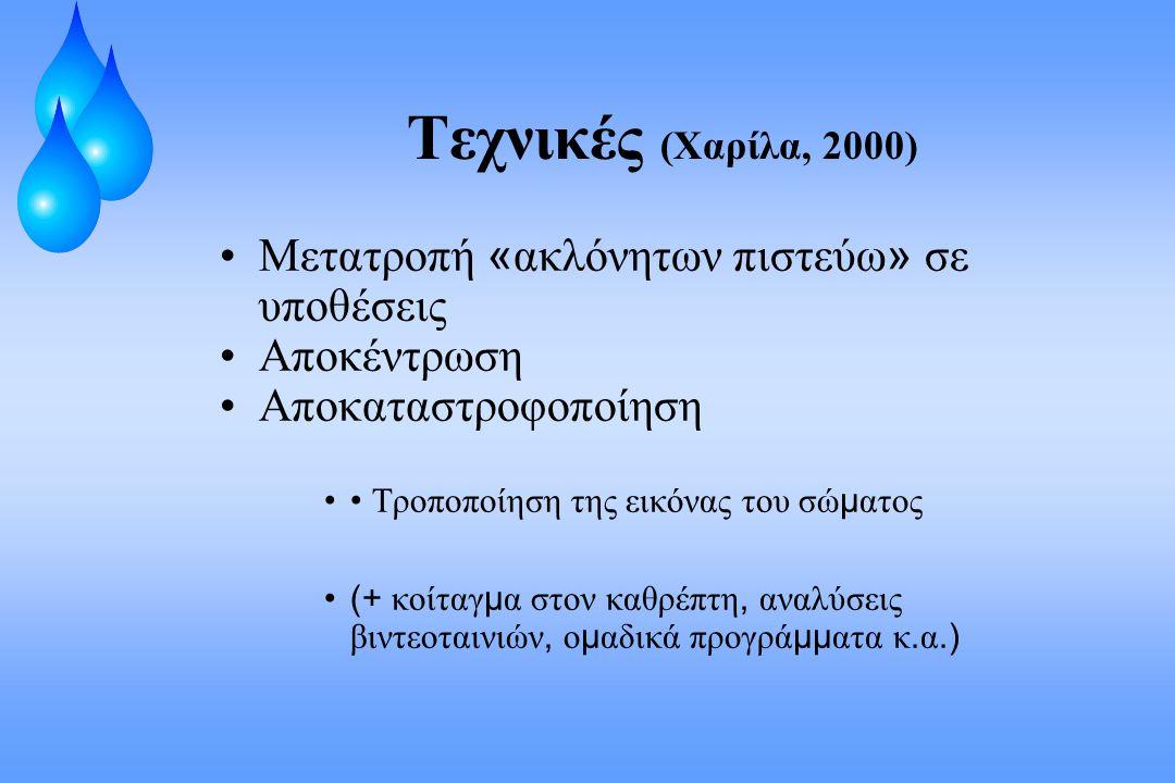 Τεχνικές (Χαρίλα, 2000) Μετατροπή « ακλόνητων πιστεύω » σε υποθέσεις Αποκέντρωση Αποκαταστροφοποίηση Τροποποίηση της εικόνας του σώ μ ατος (+ κοίταγ μ