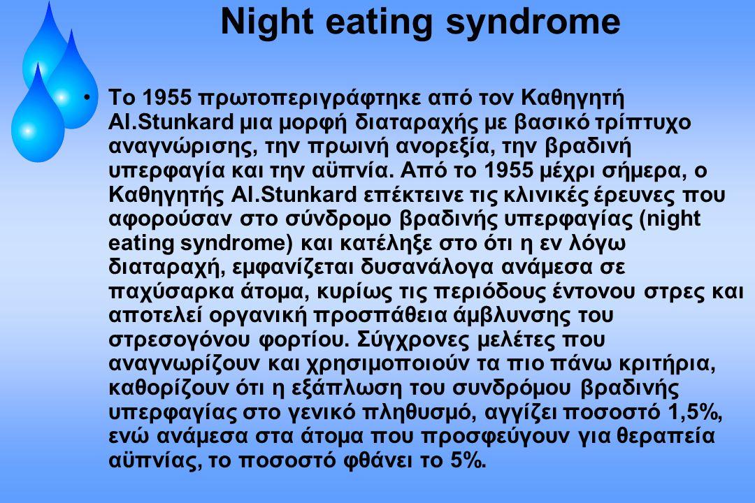 Night eating syndrome Το 1955 πρωτοπεριγράφτηκε από τον Καθηγητή Al.Stunkard µια µορφή διαταραχής µε βασικό τρίπτυχο αναγνώρισης, την πρωινή ανορεξία,