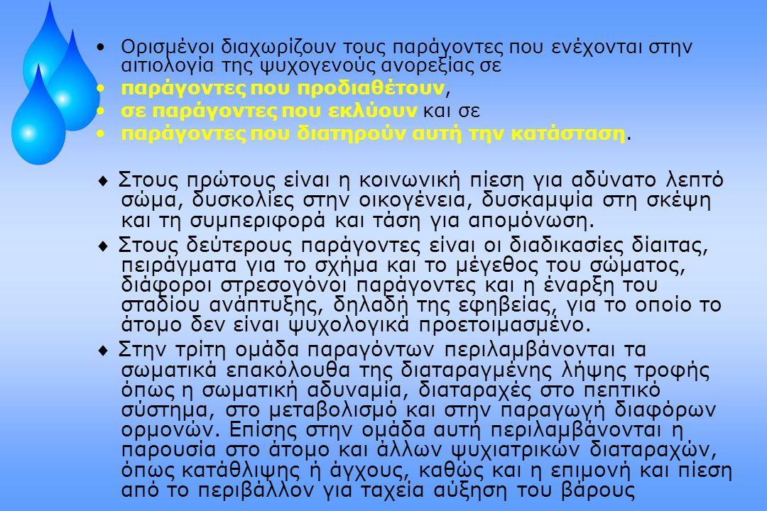 Θεραπεία Οικογένειας (Χαρίλα, 2000) Αρχές : 1.