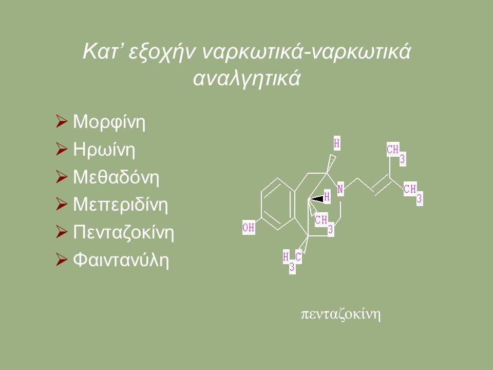 Κατ' εξοχήν ναρκωτικά-ναρκωτικά αναλγητικά  Μορφίνη  Ηρωίνη  Μεθαδόνη  Μεπεριδίνη  Πενταζοκίνη  Φαιντανύλη πενταζοκίνη
