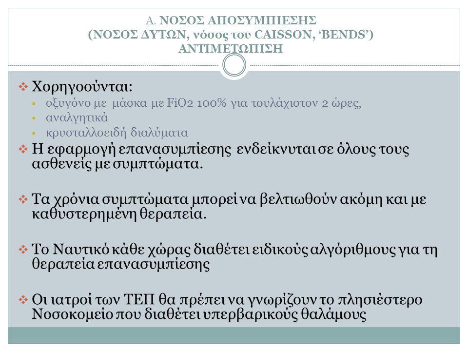 Α. ΝΟΣΟΣ ΑΠΟΣΥΜΠΙΕΣΗΣ (ΝΟΣΟΣ ΔΥΤΩΝ, νόσος του CAISSON, 'BENDS') ΑΝΤΙΜΕΤΩΠΙΣΗ  Χορηγoούνται:  οξυγόνο με μάσκα με FiO2 100% για τουλάχιστον 2 ώρες, 