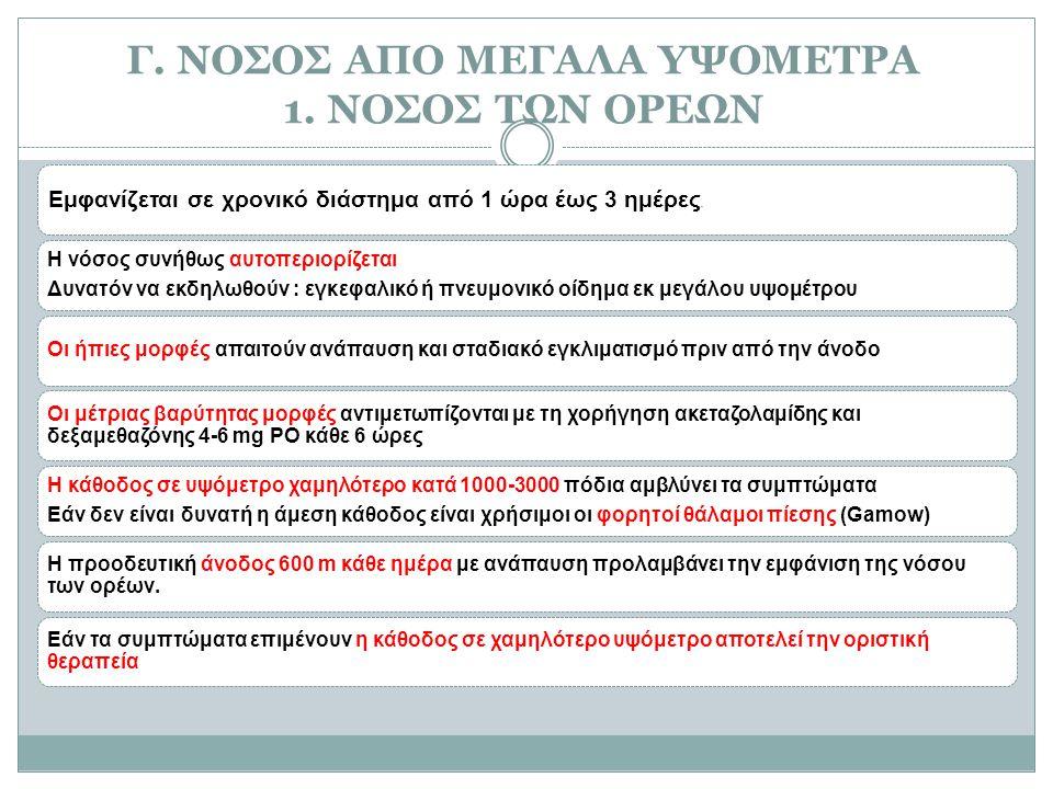 Γ. ΝΟΣΟΣ ΑΠΟ ΜΕΓΑΛΑ ΥΨΟΜΕΤΡΑ 1. ΝΟΣΟΣ ΤΩΝ ΟΡΕΩΝ